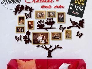 Скидка 30% на Самое Желанное семейное дерево!. Ярмарка Мастеров - ручная работа, handmade.