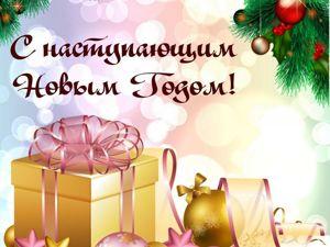 С Наступающим Новым годом!!!. Ярмарка Мастеров - ручная работа, handmade.