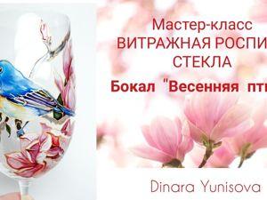 Витражная роспись бокала «Весенняя птица» красками Glas Art. Ярмарка Мастеров - ручная работа, handmade.