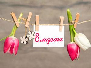 Поздравляю всех женщин с праздником 8 Марта!. Ярмарка Мастеров - ручная работа, handmade.