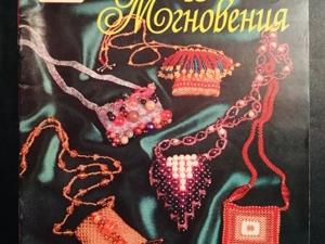 Чудесные мгновения. Бисер 2001- 1. Ярмарка Мастеров - ручная работа, handmade.