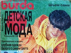 Парад моделей Burda SPECIAL  «Детская Мода» ,Весна/Лето-97. Ярмарка Мастеров - ручная работа, handmade.