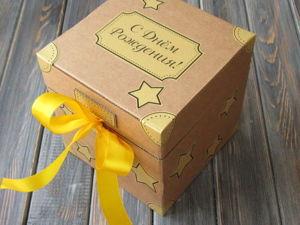 Делаем волшебный сундучок для подарка. Ярмарка Мастеров - ручная работа, handmade.