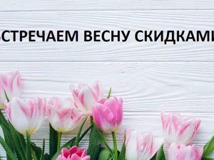 Встречаем весну!. Ярмарка Мастеров - ручная работа, handmade.