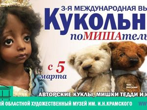 3-я Международная выставка  «Кукольное поМИШАтельство». Ярмарка Мастеров - ручная работа, handmade.
