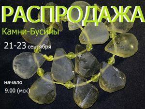 Окончен. Марафон  «Природные камни»  с 21 по 23 сентября. Ярмарка Мастеров - ручная работа, handmade.