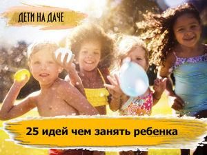 Дети на даче: 25 идей чем занять ребенка. Ярмарка Мастеров - ручная работа, handmade.