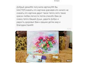 Отзыв о покупке картины с цветами. Ярмарка Мастеров - ручная работа, handmade.