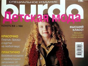 Парад моделей Burda SPECIAL  «Детская мода»  № 2/2001. Ярмарка Мастеров - ручная работа, handmade.