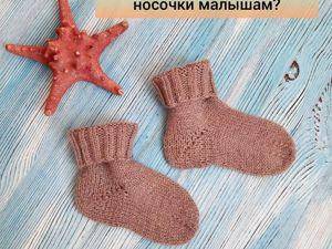 Из какой пряжи должны быть детские носочки?. Ярмарка Мастеров - ручная работа, handmade.