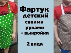 Делаем фартук для детей своими руками. Ярмарка Мастеров - ручная работа, handmade.