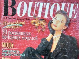 Boutique Декабрь-Январь 95-96. Фото моделей. Ярмарка Мастеров - ручная работа, handmade.