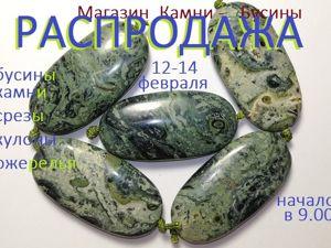 Окончен. Марафон  «Природные камни»  с 12 по 14 февраля. Ярмарка Мастеров - ручная работа, handmade.