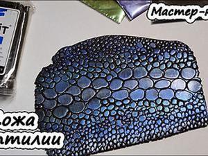 Имитируем кожу рептилии из полимерной глины. Ярмарка Мастеров - ручная работа, handmade.