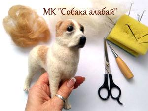 Видео мастер-класс по валянию собаки Алабай. Ярмарка Мастеров - ручная работа, handmade.