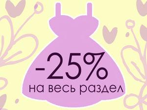 -25% на летние платья из хлопка в разделе  «Распродажа» !. Ярмарка Мастеров - ручная работа, handmade.