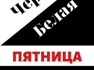 Акция Черно-белая Пятница!. Ярмарка Мастеров - ручная работа, handmade.