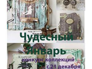 Конкурс коллекций  «чУдесный Январь»  Часть 2. Ярмарка Мастеров - ручная работа, handmade.