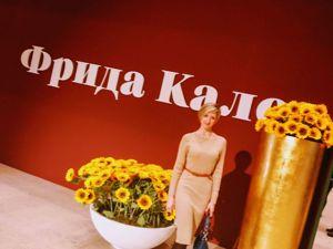 Выставка Фриды Кало. Ярмарка Мастеров - ручная работа, handmade.