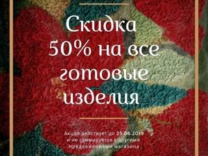 Скидка 50% на ВСЕ изделия в наличии!. Ярмарка Мастеров - ручная работа, handmade.
