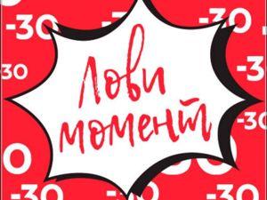 Скидки до -30%!!! 9-13 сентября!!!. Ярмарка Мастеров - ручная работа, handmade.