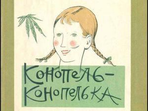 «Конопель - Конопелька» — детская книжка 1926 года. Ярмарка Мастеров - ручная работа, handmade.