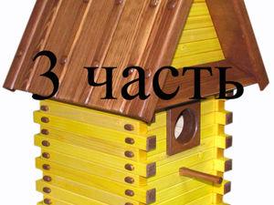 Изготовление скворечника  «Дворянское Гнездо» . 3 часть. Ярмарка Мастеров - ручная работа, handmade.