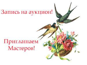 Анонс аукциона. Запись мастеров!. Ярмарка Мастеров - ручная работа, handmade.