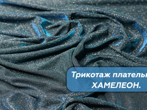 Новинка. Трикотаж плательный Хамелеон. Цвет бирюзовый/синий. Ярмарка Мастеров - ручная работа, handmade.
