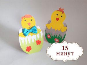 Создаем открытку к Пасхе «Цыпленок». Ярмарка Мастеров - ручная работа, handmade.