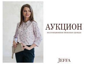 Аукцион JEFFA на блузку Жуана. Старт — 1200 рублей!. Ярмарка Мастеров - ручная работа, handmade.