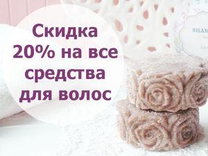 Распродажа косметики для волос!. Ярмарка Мастеров - ручная работа, handmade.
