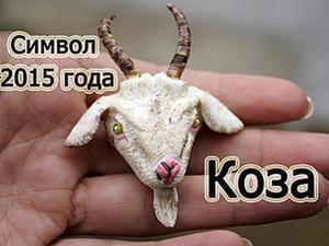Видеоурок «Символ 2015 года — коза!». Ярмарка Мастеров - ручная работа, handmade.