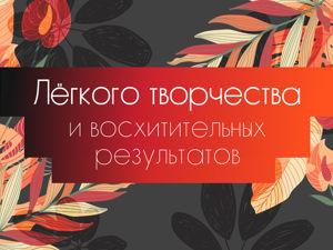 Поздравление с Днём рукоделия!. Ярмарка Мастеров - ручная работа, handmade.