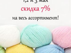 Скидка 7% на всё до 3 мая. Ярмарка Мастеров - ручная работа, handmade.