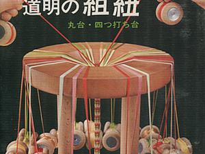 Плетение шнура кумихимо из 4-х нитей.. Ярмарка Мастеров - ручная работа, handmade.