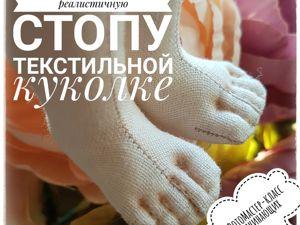 Как сделать реалистичную ножку текстильной кукле. Ярмарка Мастеров - ручная работа, handmade.