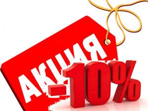 АКЦИЯ! Только сегодня -10 % на всё!!!. Ярмарка Мастеров - ручная работа, handmade.