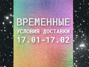 Временные условия доставки 17.01-17.02. Ярмарка Мастеров - ручная работа, handmade.