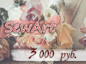 Розыгрыш сертификата на 3000 рублей от магазина-ателье SewArt. Ярмарка Мастеров - ручная работа, handmade.