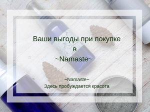 Ваши выгоды при покупке в Namaste. Ярмарка Мастеров - ручная работа, handmade.