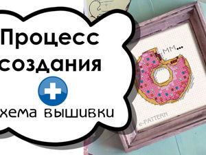 Создание схемы вышивки крестом  «Пончик»  + схема вышивки бесплатно!. Ярмарка Мастеров - ручная работа, handmade.