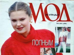 Журнал МОД, Мода для полных, 2001 г. Фото моделей. Ярмарка Мастеров - ручная работа, handmade.