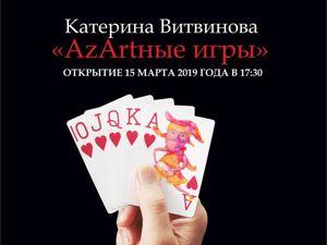 Выставка  «Azartные игры»  15 марта-8 апреля г.Барнаул. Ярмарка Мастеров - ручная работа, handmade.