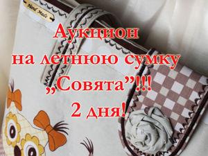 Завершён :) Аукцион на летнюю сумку!!!. Ярмарка Мастеров - ручная работа, handmade.