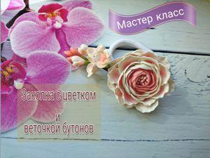 Создаем заколку с пышным цветком. Ярмарка Мастеров - ручная работа, handmade.