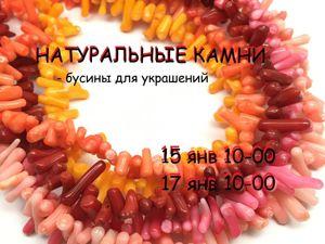 ЗАВЕРШЕН!«Натуральные камни» , марафон бусин для украшений 15-17 января. Ярмарка Мастеров - ручная работа, handmade.