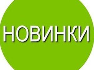 Анонс новинок октября!!!. Ярмарка Мастеров - ручная работа, handmade.