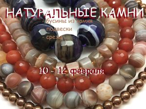 ЗАВЕРШЕН! «Натуральные камни» , бусины для украшений с 10 по 12 февраля. Ярмарка Мастеров - ручная работа, handmade.