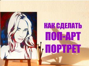 Как сделать самому поп-арт портрет. Ярмарка Мастеров - ручная работа, handmade.